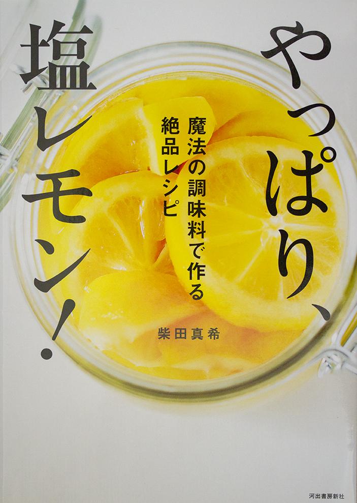 やっぱり、塩レモン!