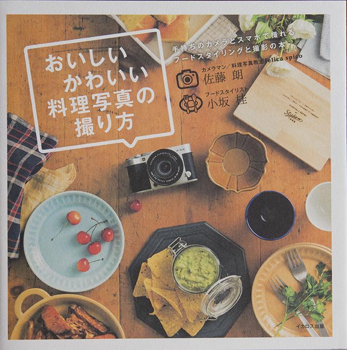 おいしいかわいい料理写真の撮り方