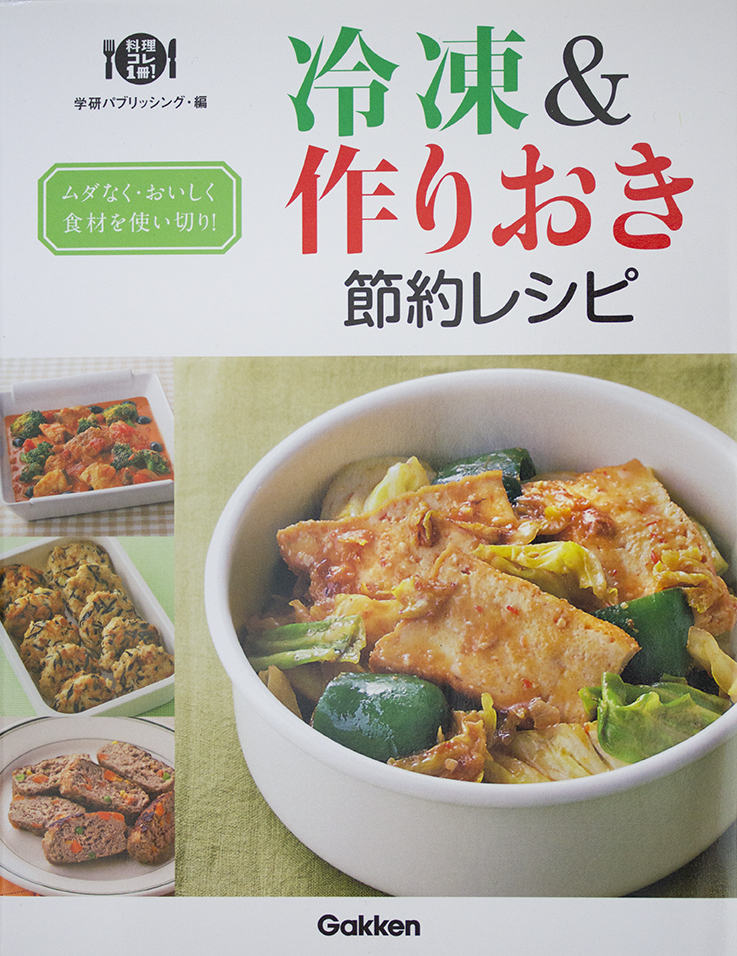 冷凍&作りおき 節約レシピ