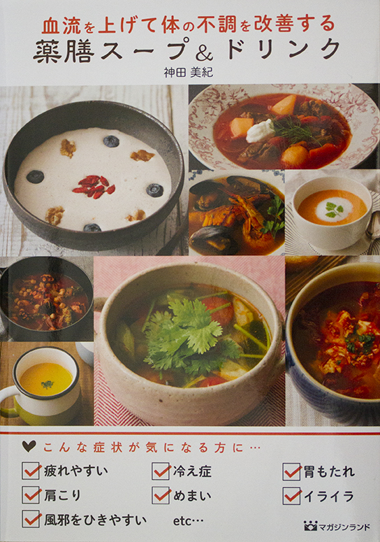 血流を上げて体の不調を改善する  薬膳スープ&ドリンク