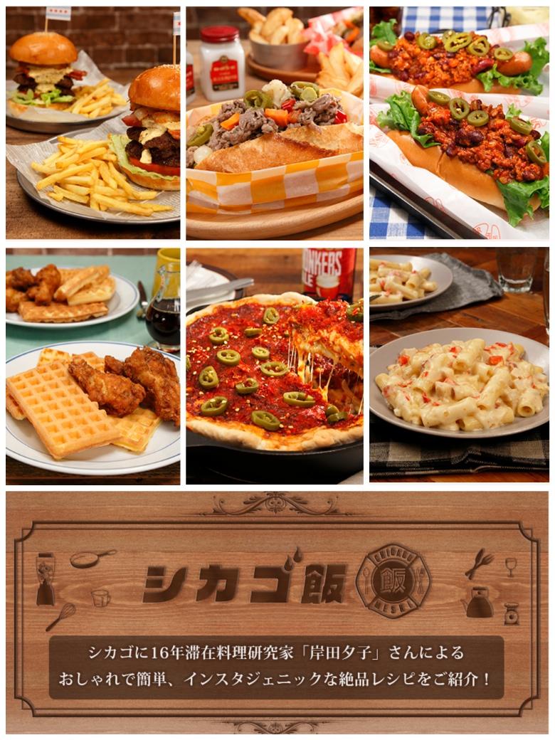 海外ドラマ「シカゴ・ファイア」料理番組コンテンツ「シカゴ飯」スタイリング