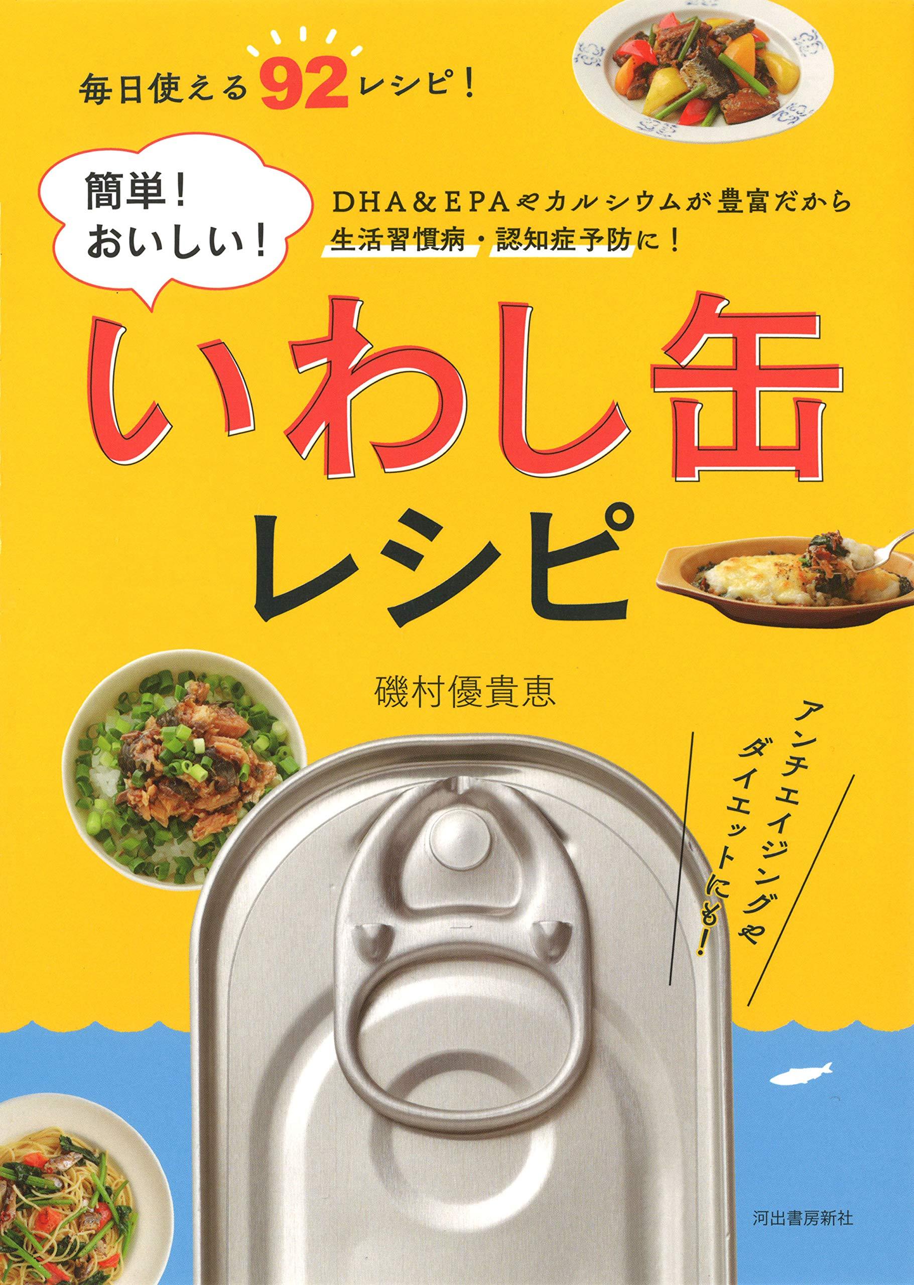 簡単! おいしい! いわし缶レシピ